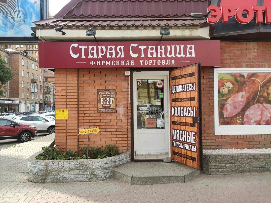 Магазин Старая Станица В Ростове На Дону
