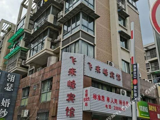 Feilaifeng Hotel