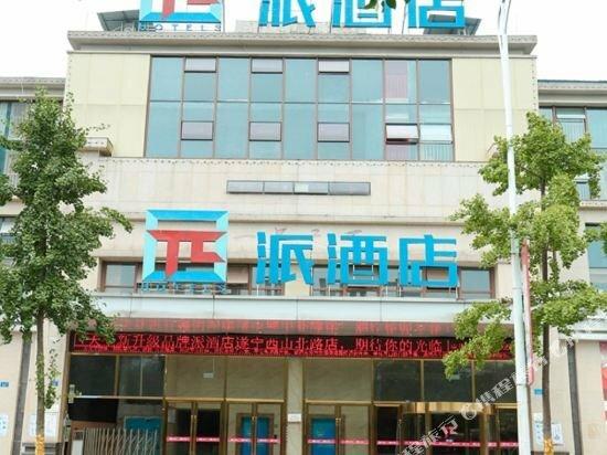 Sect hotel Nanjing Xishan north road