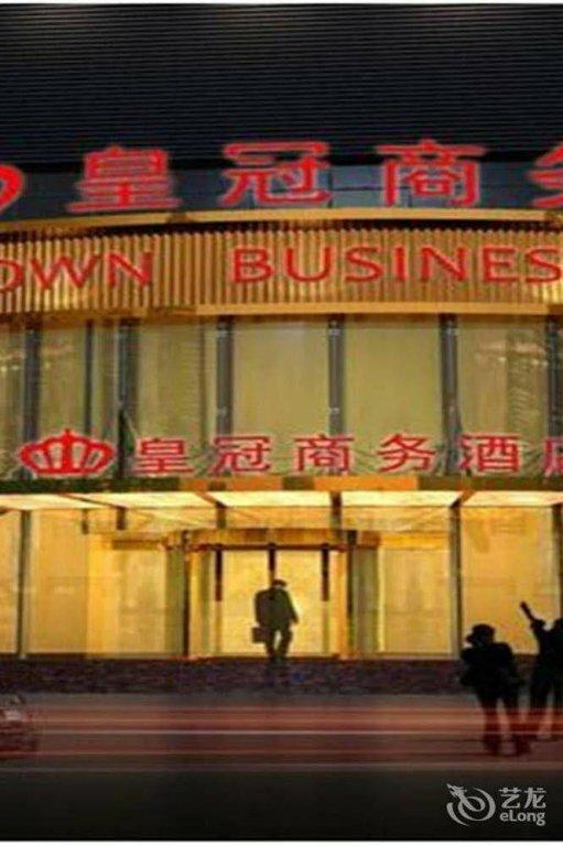 Huangguan Business Hotel