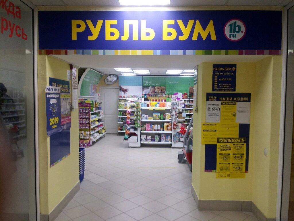 Магазин Рубль Бум В Саратове