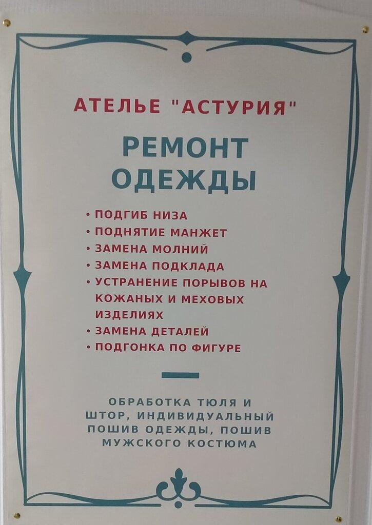 ремонт одежды — Астурия — Гродно, фото №1