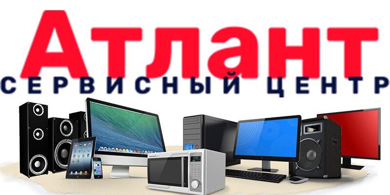 ремонт бытовой техники — Атлант Сервисный центр — Москва, фото №1