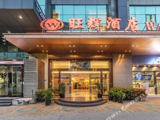 Xiamen Wanghui Hotel