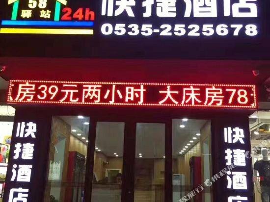 Laizhou 58 Post Station Express Hotel Bus Station 2