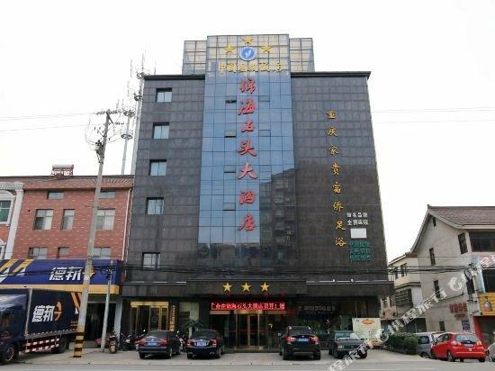 Chaoqiao Stone Hotel
