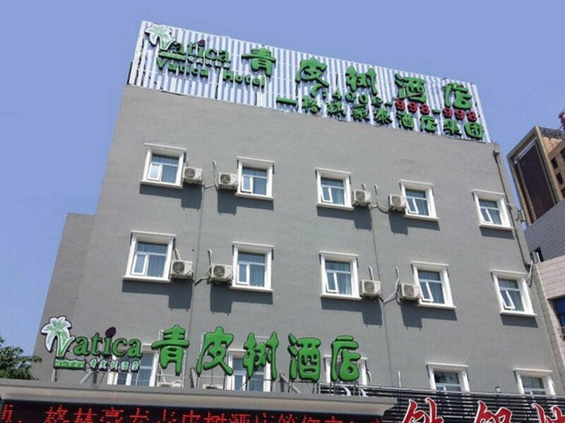 Vatica Beijing Changping District Xiguan Huandao Hotel
