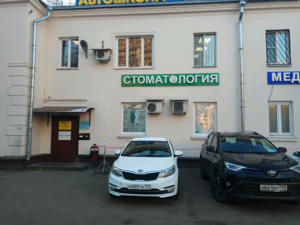 driving school — Start — Moscow, photo 1