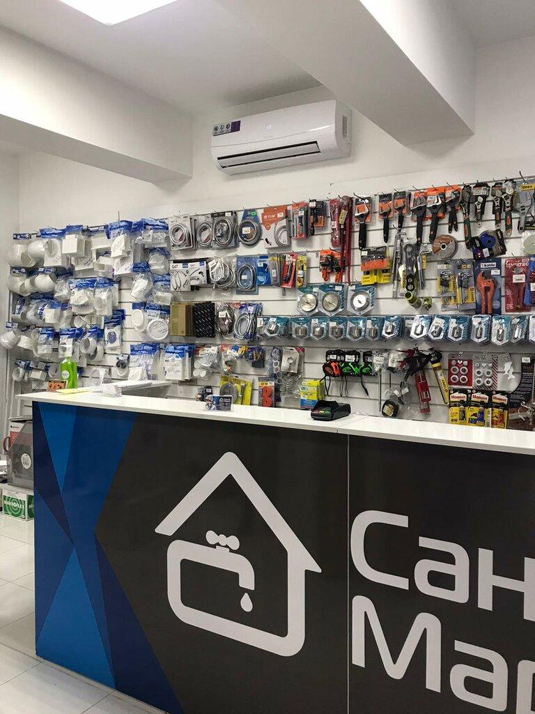 Магазин Сантехники В Ялте