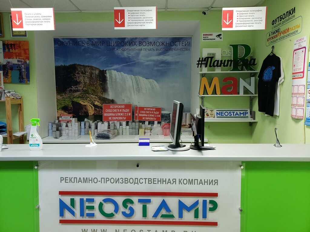 широкоформатная печать — Neostamp — Уфа, фото №2