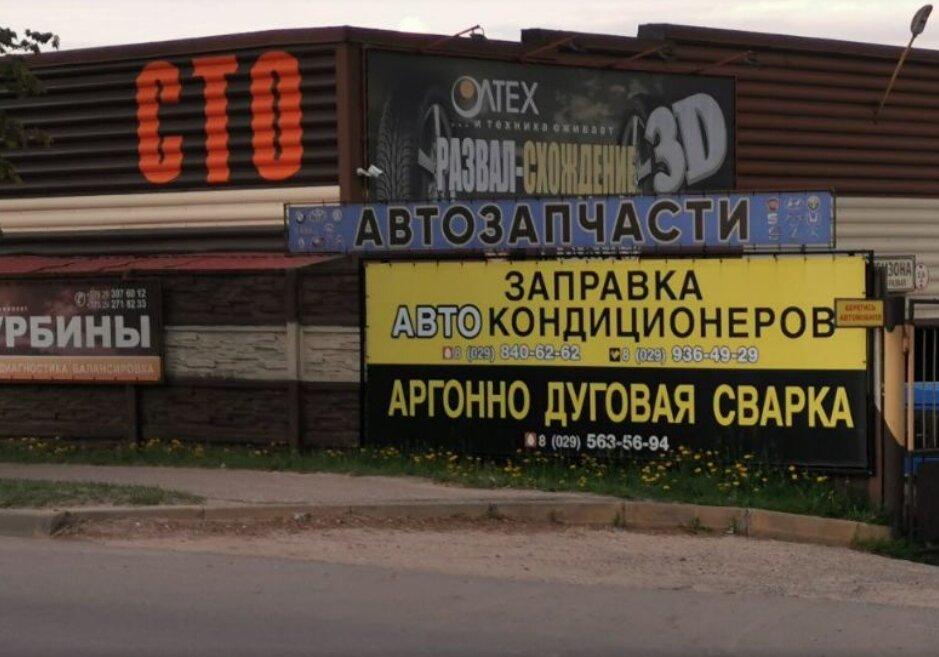 автосервис, автотехцентр — Олтех — Борисов, фото №1
