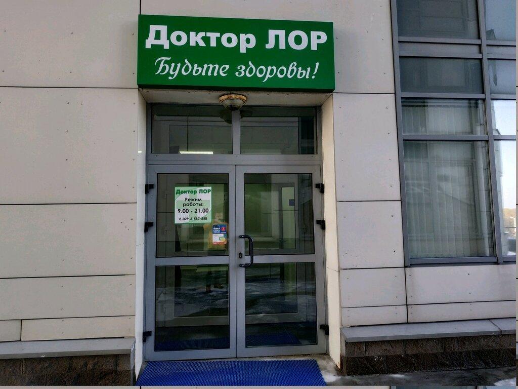 медцентр, клиника — Доктор Лор — Минск, фото №1