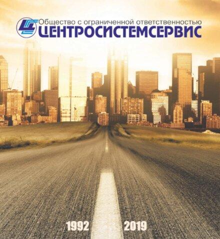 противопожарные системы — Центросистемсервис — Минск, фото №1