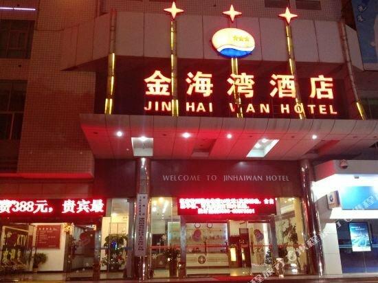 Jin Hai Wan Hotel