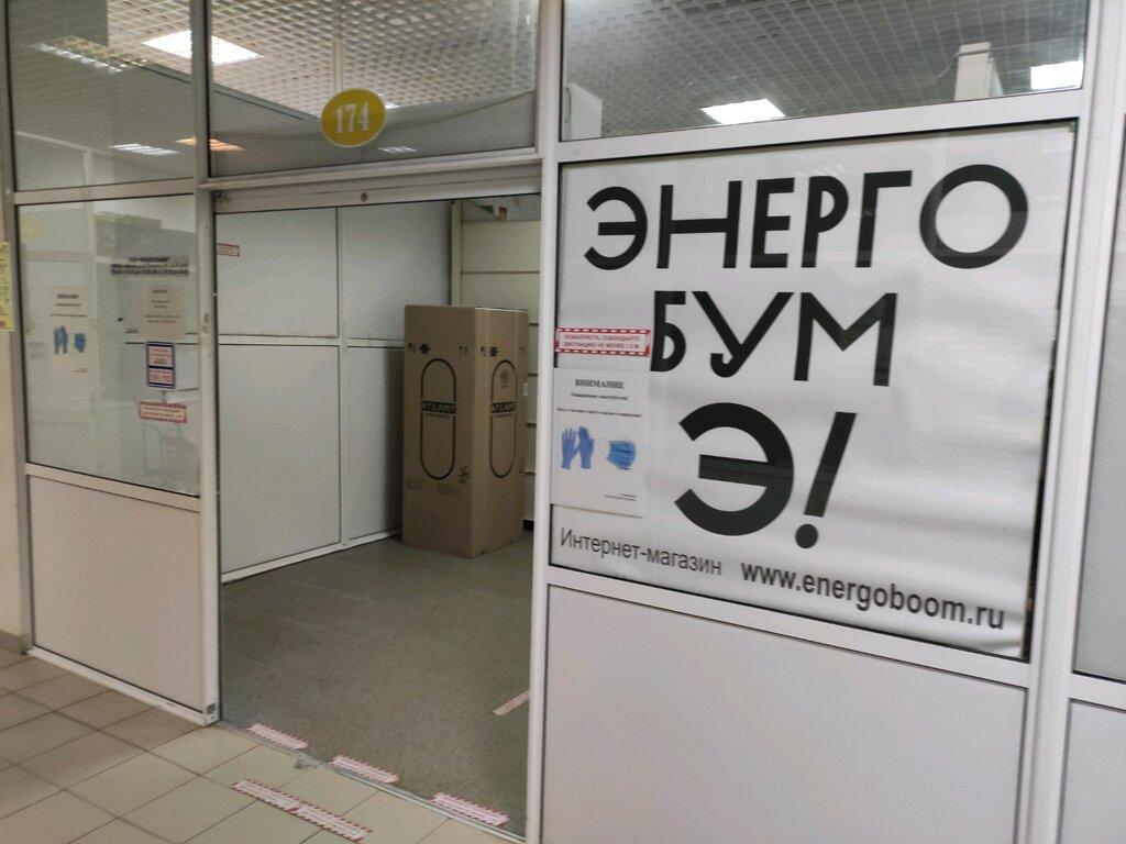 Магазин Энергобум Москва
