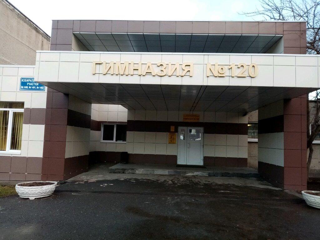 гимназия — Гимназия № 120 — Екатеринбург, фото №1