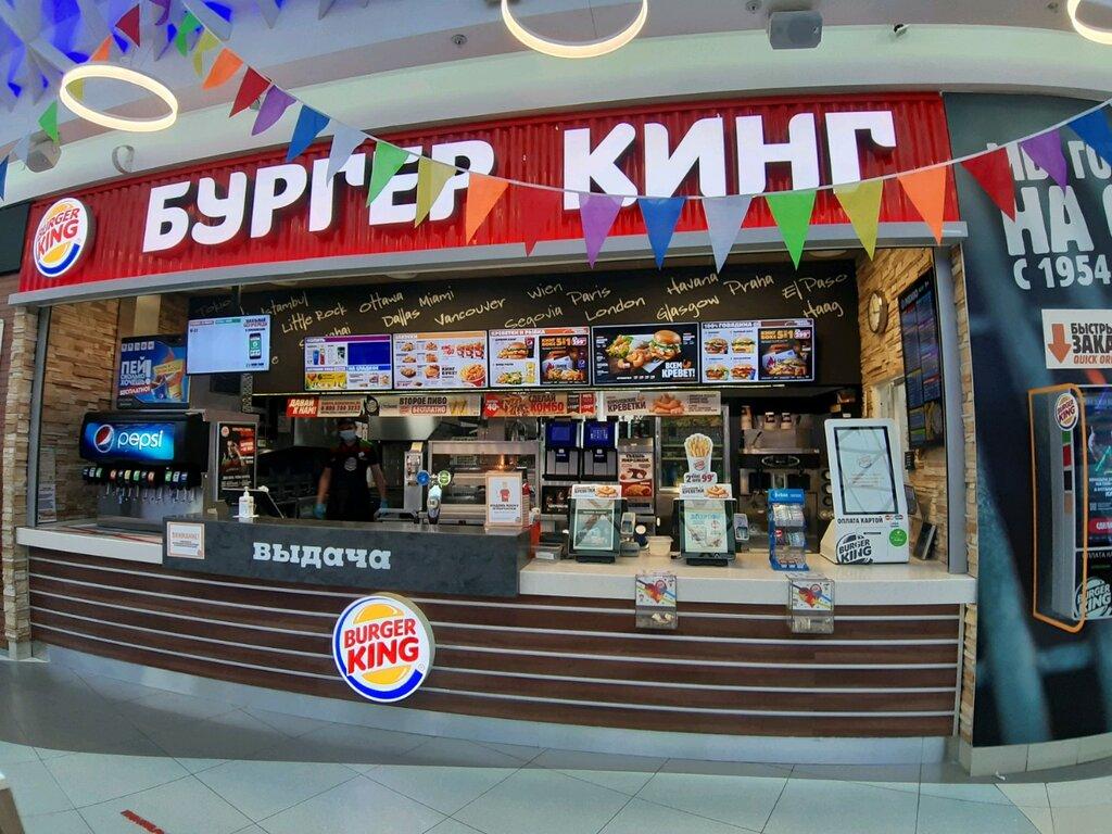 быстрое питание — Бургер Кинг — Курск, фото №1
