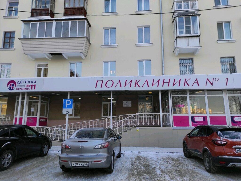 детская поликлиника — Детская городская клиническая больница № 11, поликлиника № 1 — Екатеринбург, фото №2
