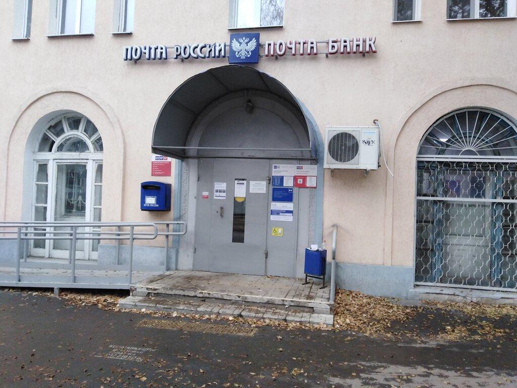 почтовое отделение — Отделение почтовой связи № 446010 — Сызрань, фото №1