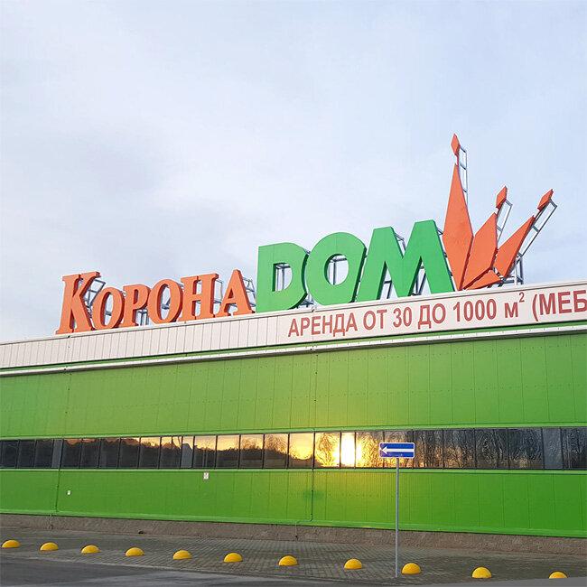 магазин мебели — Королевство сна — Минск, фото №1