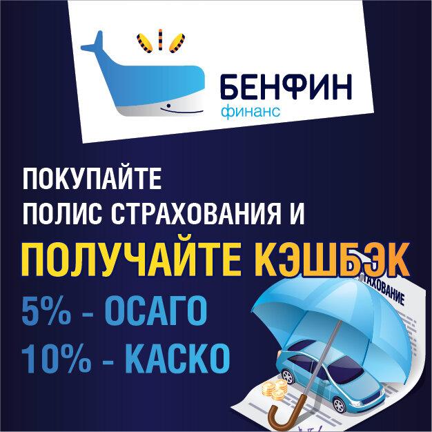 страхование автомобилей — Бенфин финанс — Московский, фото №1