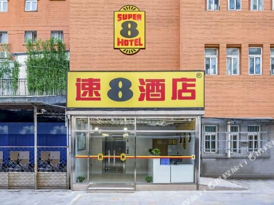 Super 8 Hotel Beijing Guang Qu Men