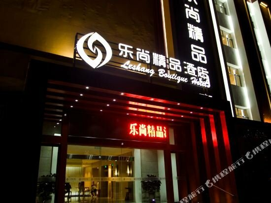 Leshang Boutique Hotel