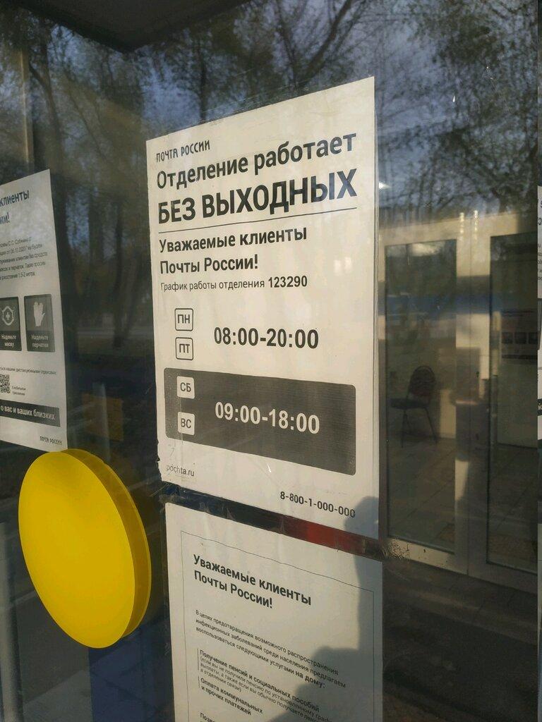 почтовое отделение — Почта банк — Москва, фото №2