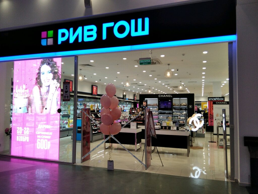 магазин парфюмерии и косметики — РИВ ГОШ — Самара, фото №1