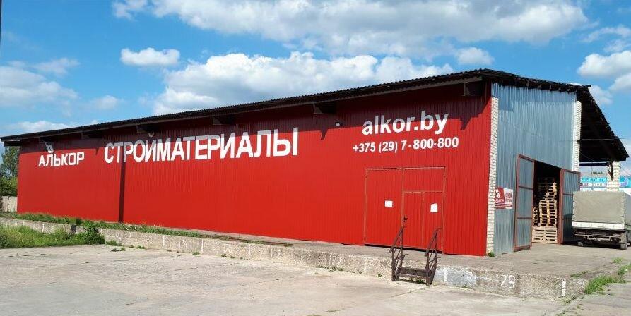 строительный магазин — Алькор, склад — Гродно, фото №1