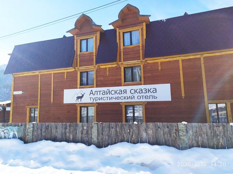 Отель Алтайская сказка