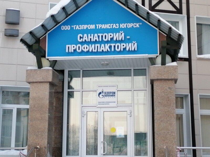 Санаторий-Профилакторий Газпром Трансгаз Югорск