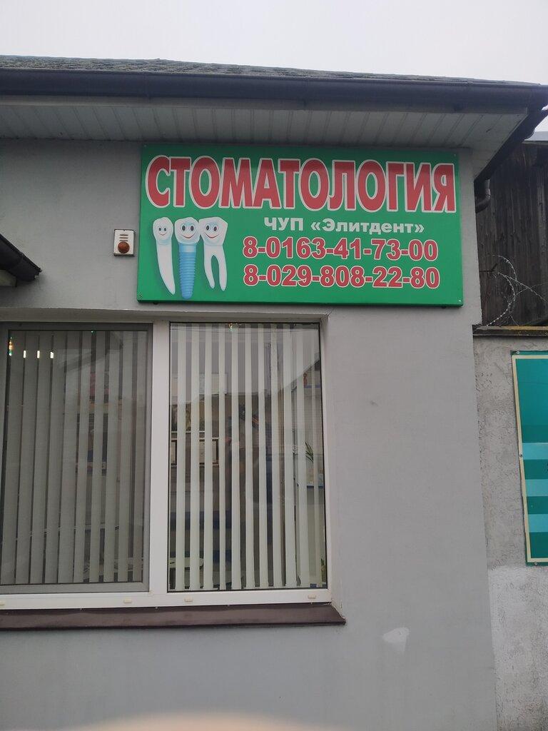 стоматологическая клиника — Элитдент — Барановичи, фото №1