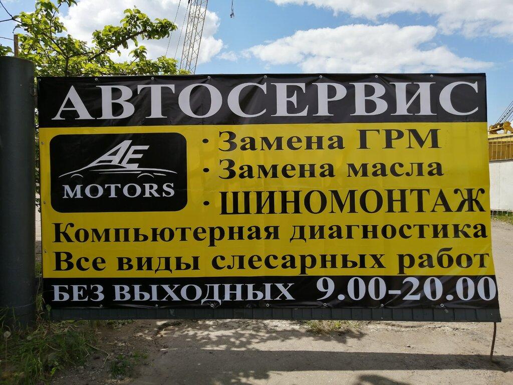 автосервис, автотехцентр — Ае Моторс — Минск, фото №2