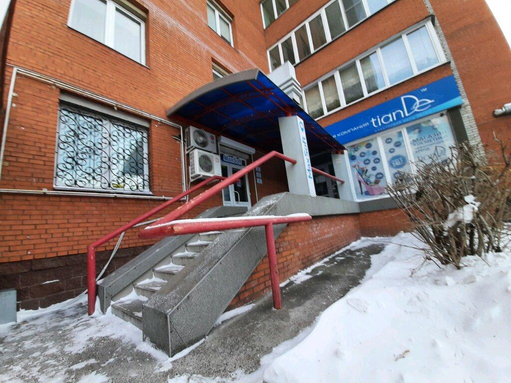 программное обеспечение — MaxSoft — Красноярск, фото №2