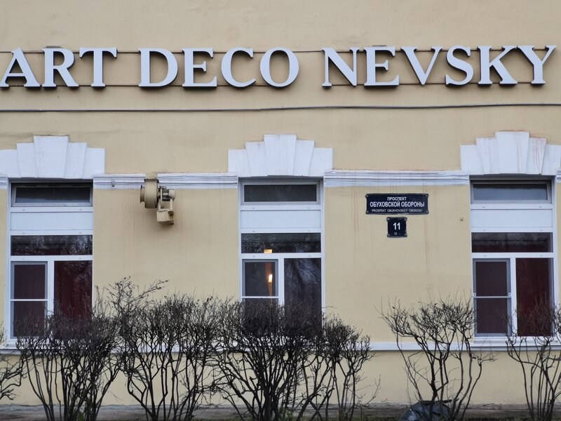 Art Deco Nevsky