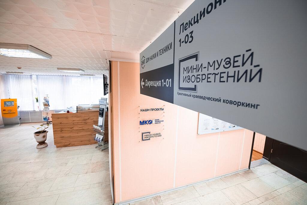 Дом науки и техники адрес красноярск размеры массажера для простаты