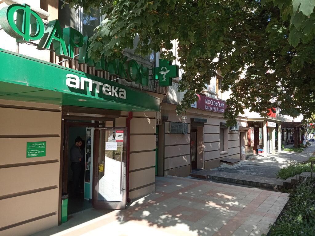аптека — Фармакон — Владикавказ, фото №2