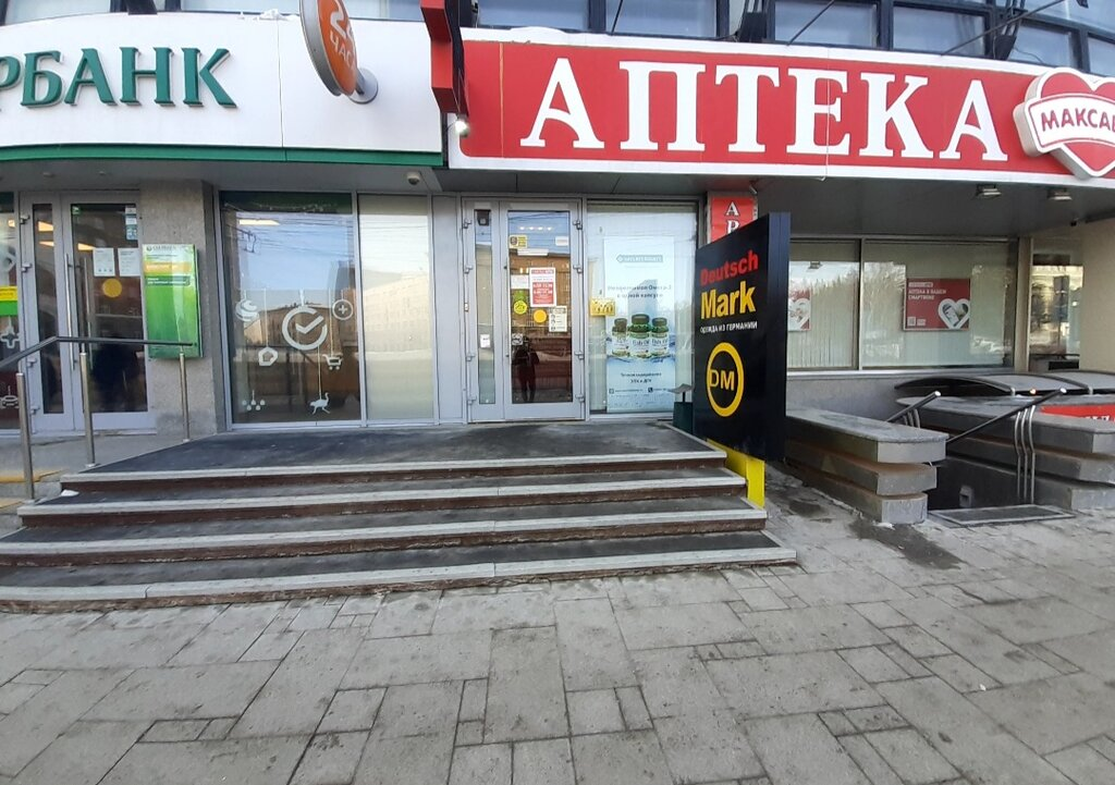 аптека — Максавит — Новосибирск, фото №1