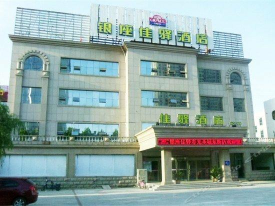 Yinzuo Jia Yi Shou Guang Sheng Cheng East Street