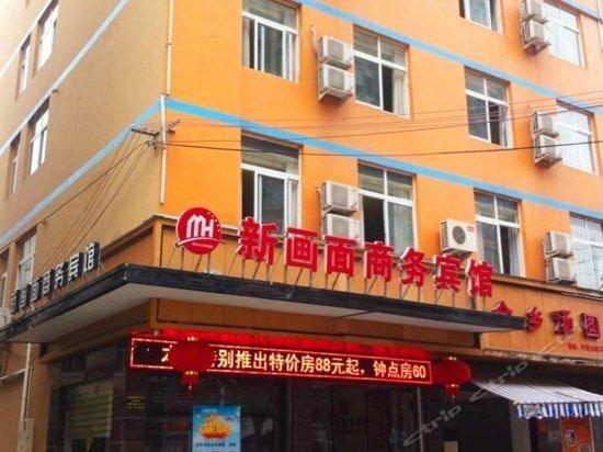 Xinhuamian Fengshang Chain Hotel Pingyang Aojiang