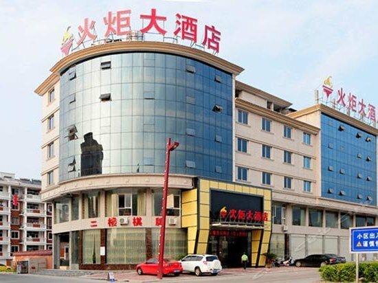 Hengdian Huoju Hotel