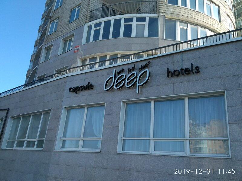 Отель Deep
