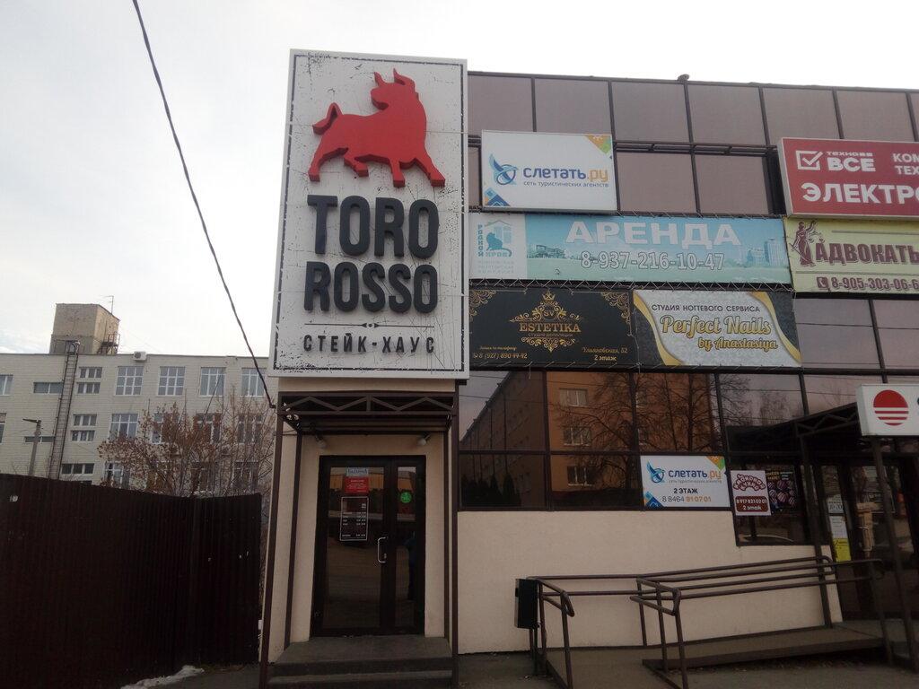 ресторан — Toro Rosso — Сызрань, фото №1