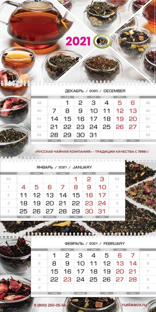 типография — Производство календарей Kvartalnik — Москва, фото №2