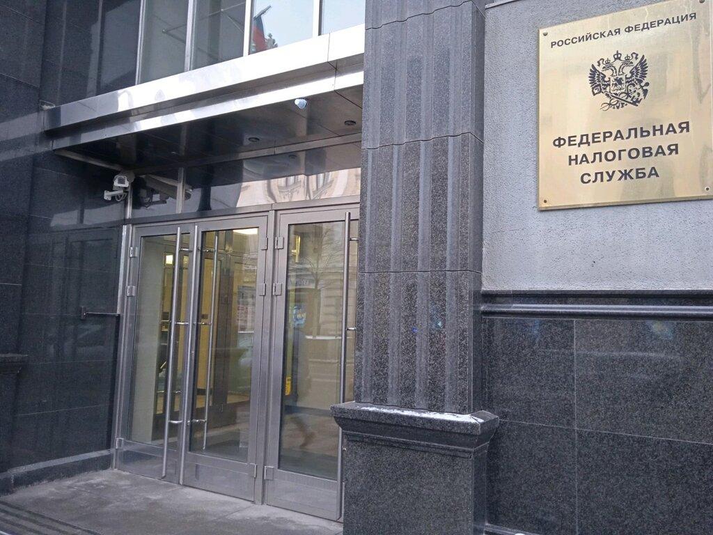 налоговая инспекция — Федеральная налоговая служба России, центральный аппарат — Москва, фото №2