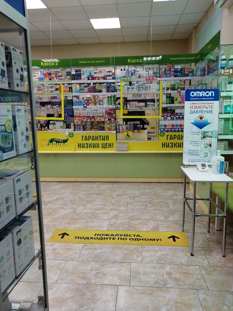 pharmacy — Живика — Shelkovo, photo 2