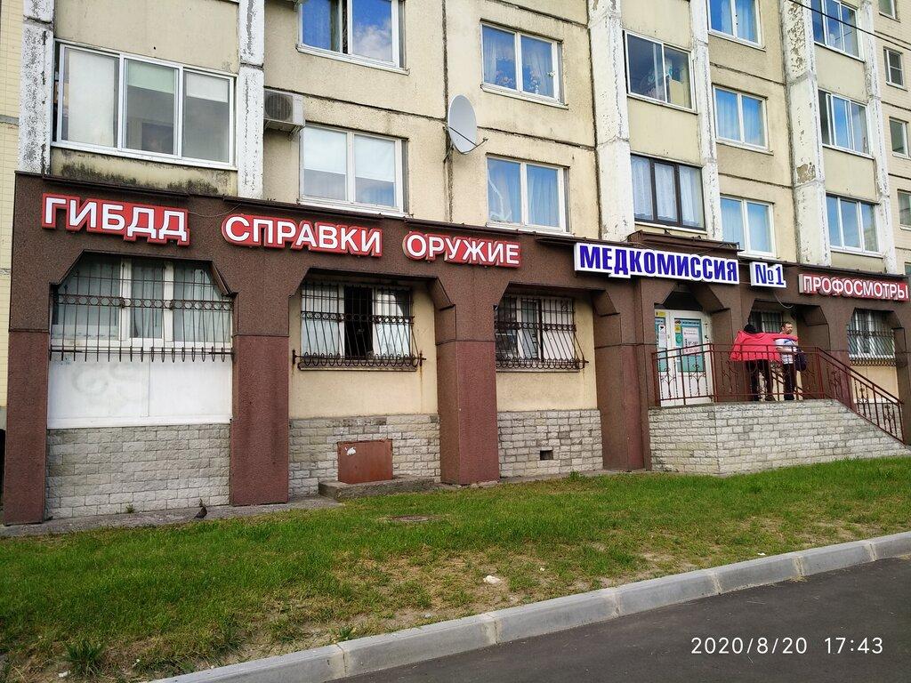 Филиалы Медкомиссия №1 на карте Санкт-Петербурга — отзывы ...