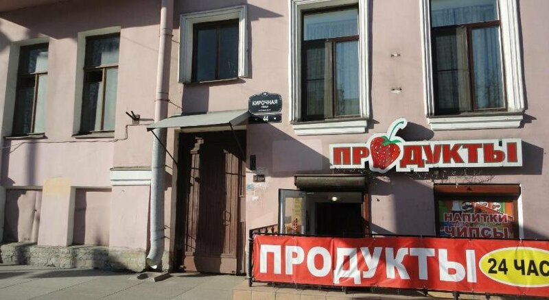 Апартаменты Кирочная 44