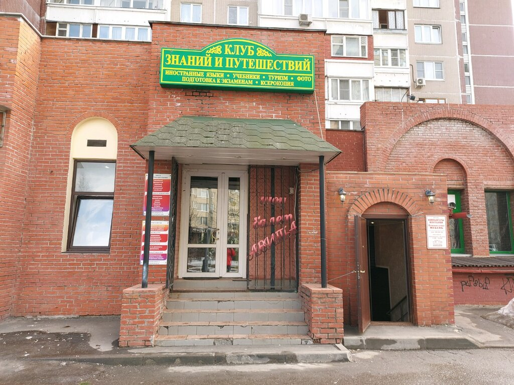 иностранный клуб москва